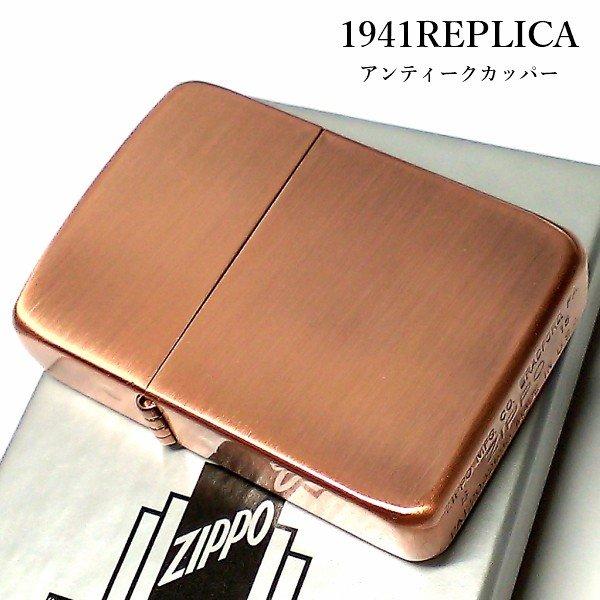 ZIPPO ライター 1941 復刻 レプリカ ジッポライター かっこいい 銅古美 アンティークカッパー シンプル スタンダード 丸角 おしゃれ メンズ ギフト