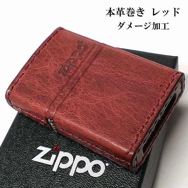 ZIPPO ライター 本革巻き ジッポ ダメージ加工 レッド 赤 牛革 ユーズド仕上げ ジッポロゴ シンプル かっこいい おしゃれ ギフト
