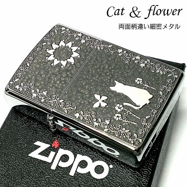 ZIPPO ライター かわいい キャット&フラワー グレー ジッポ 猫 両面柄違い加工 ネコ ねこ柄 花柄 細密メタル レディース おしゃれ ギフト