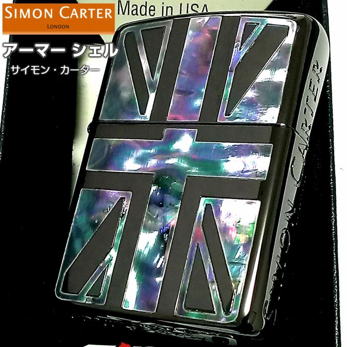 ZIPPO アーマー ジッポ サイモンカーター ライター ブランド かっこいい ユニオンジャック シェルインレイ ブラック 天然貝 サイド彫刻 メンズ ギフト おしゃれ