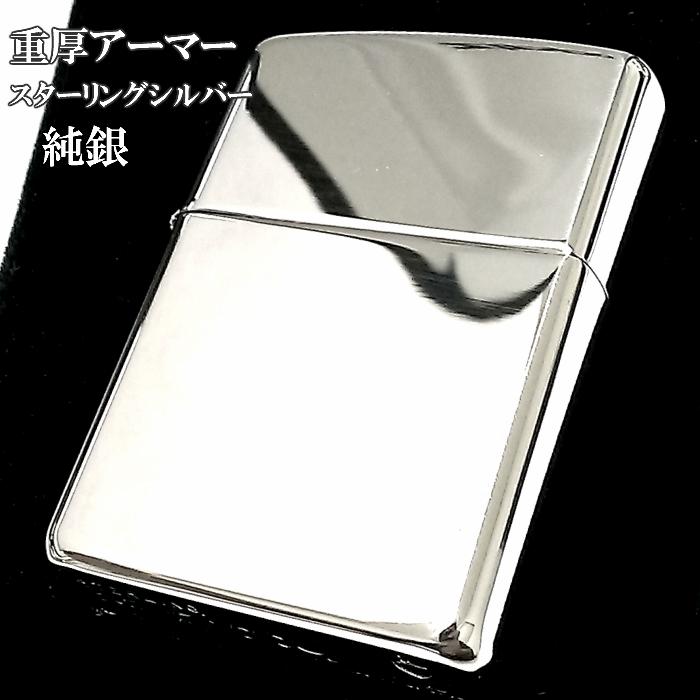 ZIPPO 純銀 スターリングシルバー アーマー ジッポ ライター 重厚モデル ミラー仕上げ かっこいい 鏡面 ポリッシュ メンズ レディース 銀無垢 シンプル おしゃれ ギフト