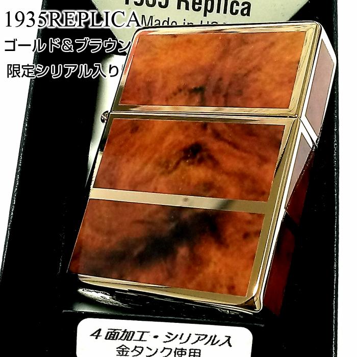 ZIPPO ライター 限定 1935 復刻レプリカ ジッポ ゴールド&ブラウン 4面加工 かっこいい シリアルナンバー入り 角型 3バレル おしゃれ メンズ ギフト プレゼント