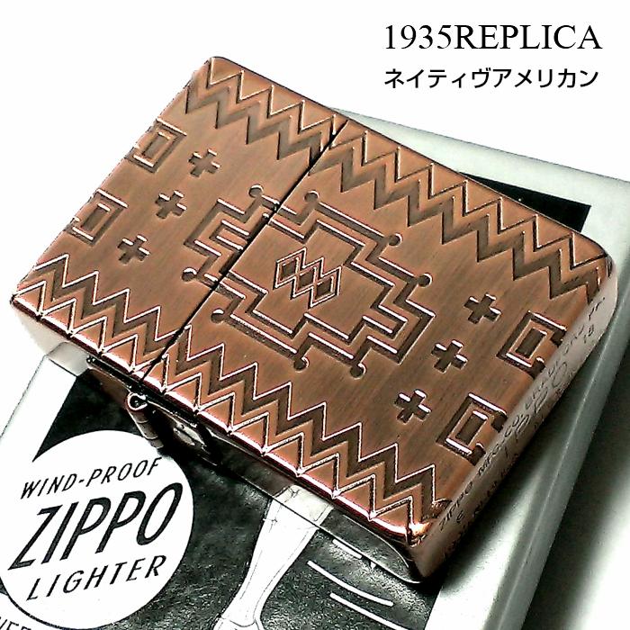 ZIPPO ライター 1935 復刻レプリカ ジッポー ネイティヴアメリカン 銅古美 カッパー仕上げ かっこいい おしゃれ メンズ クリスマス ギフト プレゼント