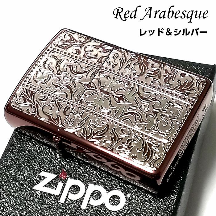 ZIPPO ライター レッドアラベスク ジッポ レッドイオン 銀差し 中世模様 両面加工 メンズ レディース おしゃれ かっこいい クリスマス ギフト プレゼント