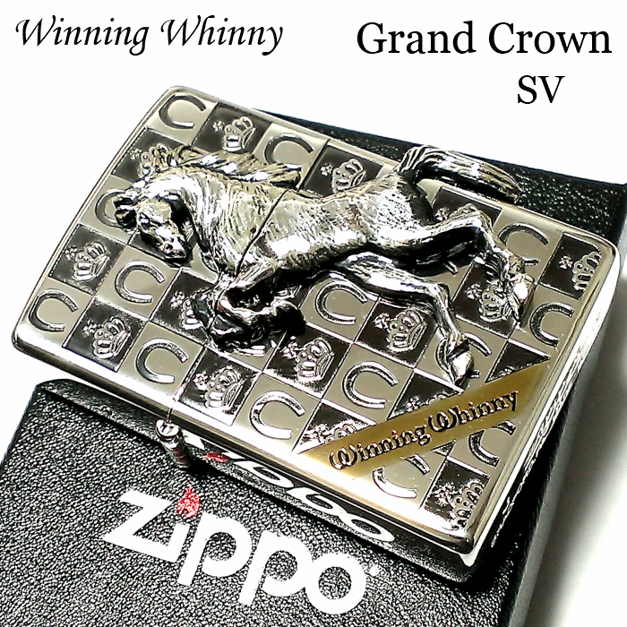 ZIPPO ライター ウイニングウィニー グランドクラウン ジッポ かっこいい シルバー チェック 馬 おしゃれ ホースメタル 王冠 メンズ ギフト プレゼント