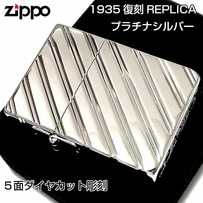 ZIPPO ライター 1935 復刻レプリカ ジッポー プラチナシルバー かっこいい 5面ダイヤカット彫刻 鏡面 角型 ギフト プレゼント 3バレル おしゃれ メンズ
