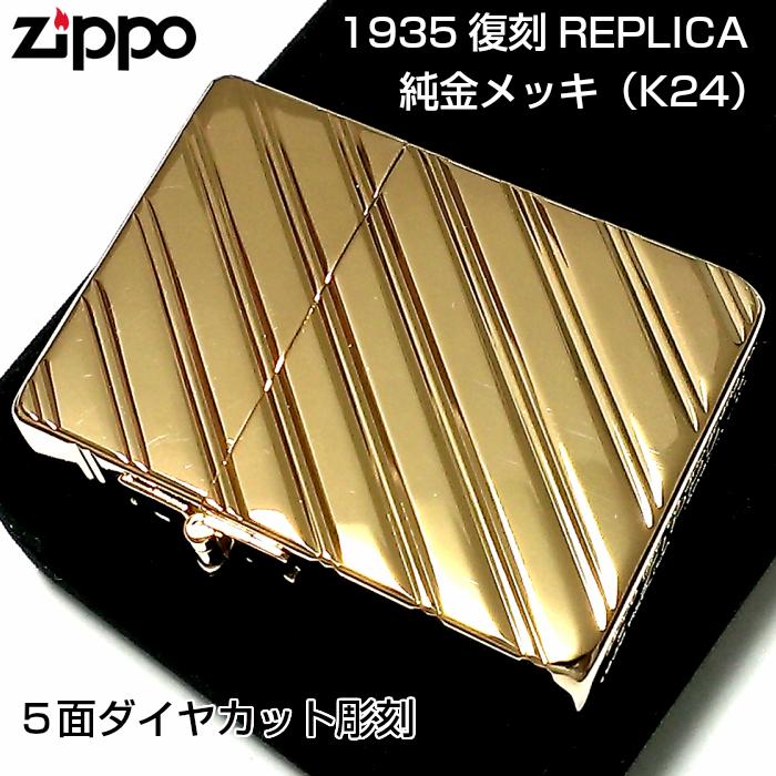 ZIPPO ライター 1935 復刻レプリカ ジッポー K24 純金メッキ かっこいい 5面ダイヤカット彫刻 ゴールド 角型 ギフト プレゼント 3バレル おしゃれ メンズ