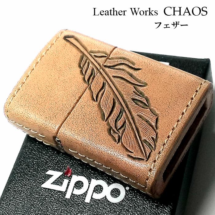 ZIPPO ライター 革巻き ジッポ おしゃれ カオス フェザー 羽 Leather Works 牛本革 ハンドメイド 彫刻 かっこいい 皮 メンズ ブランド ギフト
