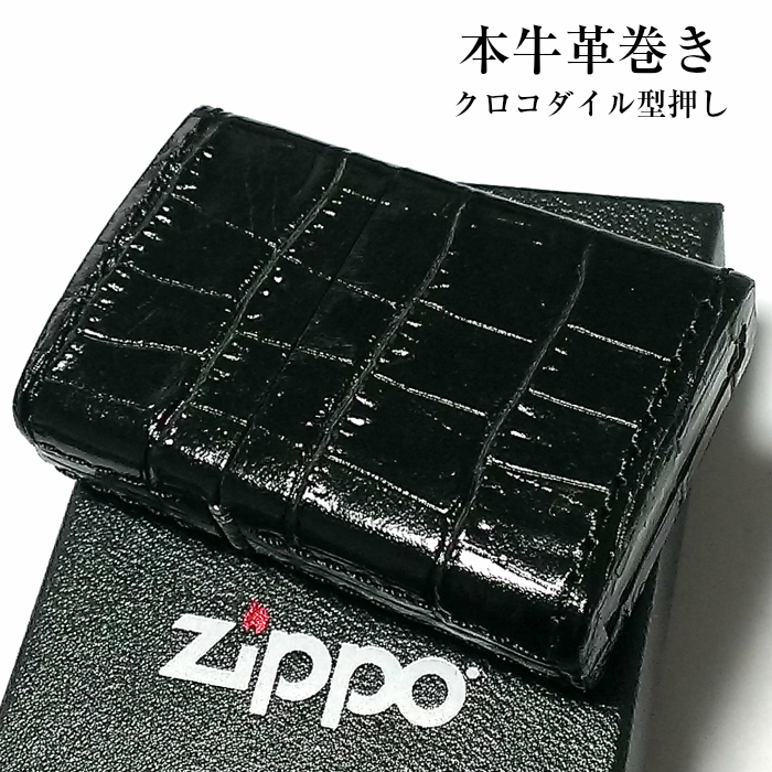ZIPPO ライター 本牛革巻き ジッポ クロコダイル型押し ブラック 全面 本革 かっこいい 黒 おしゃれ 皮 メンズ クリスマス ジッポー ギフト プレゼント