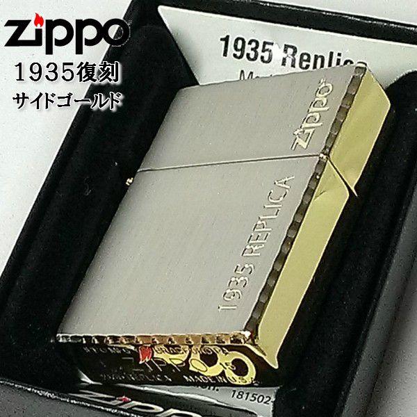 ZIPPO 1935 復刻レプリカ サイドゴールド ロゴデザイン ジッポライター かっこいい リューターカット 角型 金銀 高級 おしゃれ ギフト プレゼント