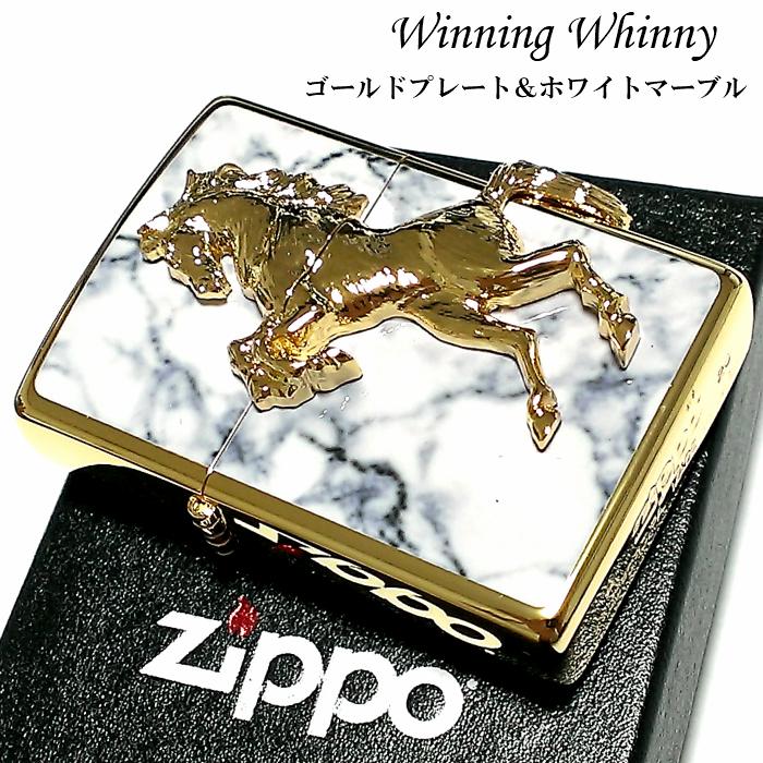 ZIPPO ライター ウイニングウィニー ジッポ ゴールドプレート&大理石柄 ホワイトマーブル かっこいい 馬 白 金 おしゃれ 金タンク ホース メンズ ギフト プレゼント