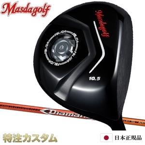 RF(ディアマナRF50,RF60,RF70,RF80)[メーカーカスタム][特注][日本仕様] ドライバー マスダゴルフ FBL Diamana