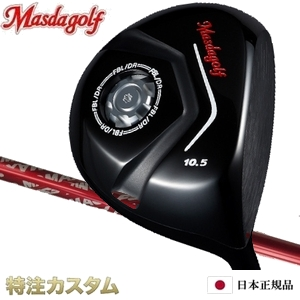 マスダゴルフ FBL ドライバー マグマックス FSP for TOUR(MAGMAX FSP for TOUR)[メーカーカスタム][特注][日本仕様]