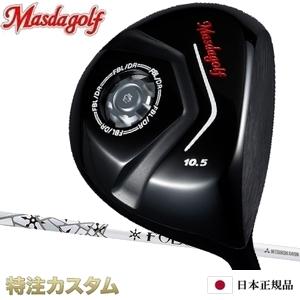 マスダゴルフ FBL ドライバー FUBUKI V(フブキV V50,V60,V70)[メーカーカスタム][特注][日本仕様]
