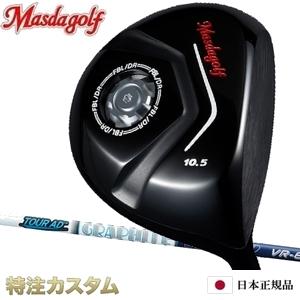 マスダゴルフ FBL ドライバー ツアーAD VR(TourAD VR4,VR5,VR6,VR7,VR8)[メーカーカスタム][特注][日本仕様]