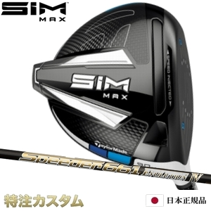 【日本正規品】テーラーメイド SIM MAX シム マックス ドライバー 2020 Speeder EVOLUTION4(スピーダーエボリューション4 474,569,661,757)[TaylorMade/SIMMAX DRIVER][メーカーカスタム][特注][日本仕様][右打用/左用/レフティ]