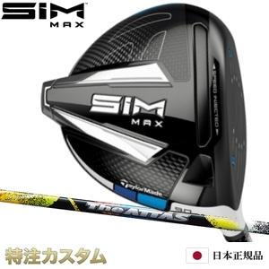 【日本正規品】テーラーメイド SIM MAX シム マックス ドライバー 2020 The ATTAS(アッタス10/ジアッタス)[TaylorMade/SIMMAX DRIVER][メーカーカスタム][特注][日本仕様][右打用/左用/レフティ]