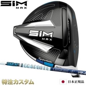 【日本正規品】テーラーメイド SIM MAX シム マックス ドライバー 2020 ツアーAD VR(TourAD VR4,VR5,VR6,VR7,VR8)[TaylorMade/SIMMAX DRIVER][メーカーカスタム][特注][日本仕様][右打用/左用/レフティ]