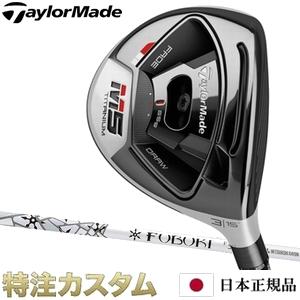【日本正規品】テーラーメイド M5 フェアウェイウッド 2019 FUBUKI V(フブキV V50,V60,V70)[TaylorMade/M5FW/右打用][メーカーカスタム][特注][日本仕様]