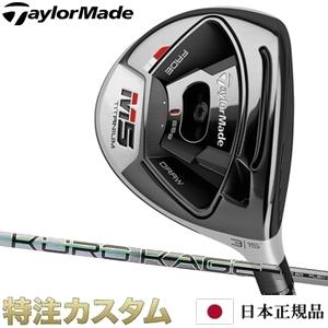 【日本正規品】テーラーメイド M5 フェアウェイウッド 2019 クロカゲXD(Kurokage XD50,XD60,XD70,XD80)[TaylorMade/M5FW/右打用][メーカーカスタム][特注][日本仕様]