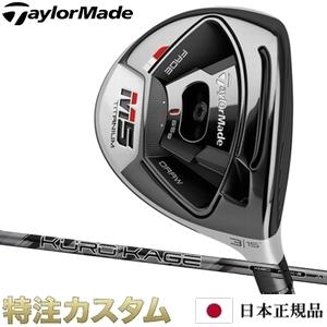 【日本正規品】テーラーメイド M5 フェアウェイウッド 2019 クロカゲXM(Kurokage XM50,XM60,XM70,XM80)[TaylorMade/M5FW/右打用][メーカーカスタム][特注][日本仕様]