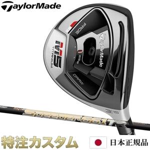 【日本正規品】テーラーメイド M5 フェアウェイウッド 2018 Speeder TR(スピーダーTR 569,661,757,857)[TaylorMade/M5FW/右打用][メーカーカスタム][特注][日本仕様]