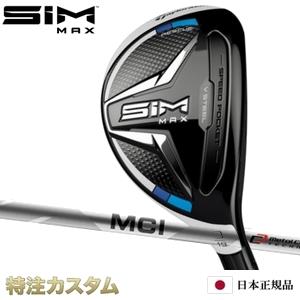 【日本正規品】テーラーメイド SIM MAX シム マックス レスキュー ユーティリティ 2020 フジクラ MCI(MCI50,MCI60,MCI70,MCI80,MCI90,MCI100,MCI110)グラファイトコンポジット[TaylorMade/SIM MAX Rescue][メーカーカスタム][特注][日本仕様][右打用/左打用]