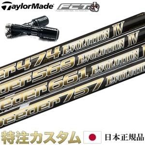 【正規品・純正】テーラーメイド スリーブ付きシャフト スピーダーエボリューション4(Speeder EVOLUTION4)【テーラーメイド M4/M3/M2/M1/グローレF用 ドライバー対応】