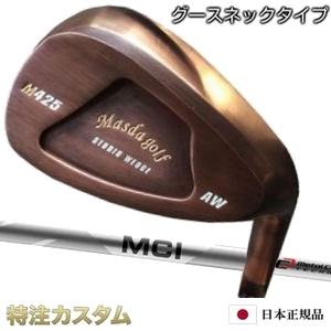 マスダゴルフ M425 ウェッジ Masdagolf / 銅メッキ仕上げ ・MCI80,MCI90,MCI100,MCI110[グースネック/ジャンボ尾崎使用モデル][メーカーカスタム][特注][日本仕様]