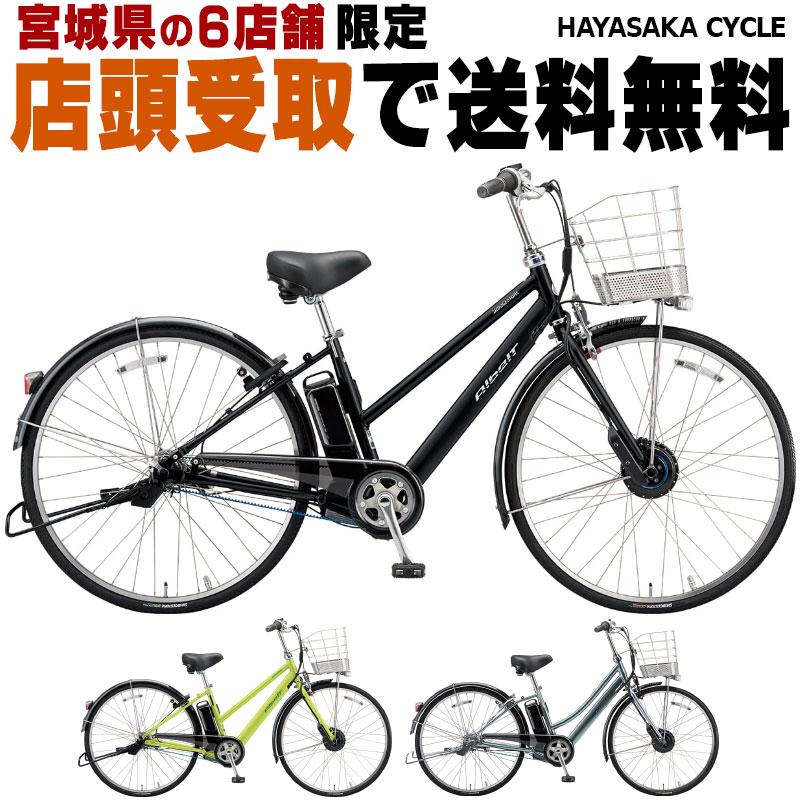 【仙台店頭受取】アルベルトe B400 S型(ALBELT e)【2019】【AS7B49】27インチブリジストン ブリヂストン 電動自転車 電動アシスト自転車※こちらは全国への発送はしておりません。