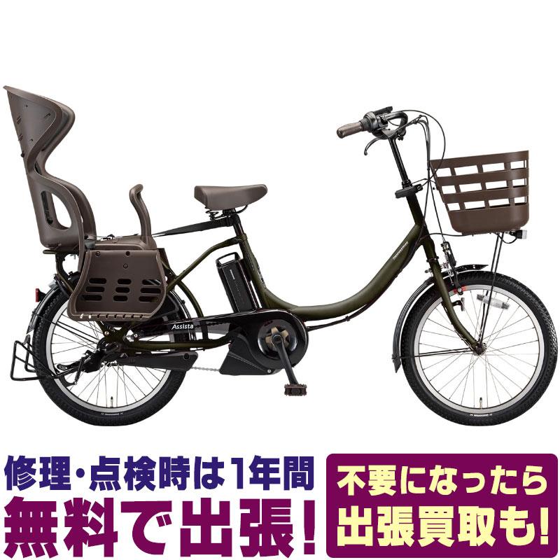【関東 関西 地域限定販売 送料無料】2020新モデル アシスタC Assista C【CC0C30】ブリジストン ブリヂストン 電動自転車 電動アシスト自転車 子乗せ 子供乗せ 3人乗り可ホッと安心パック