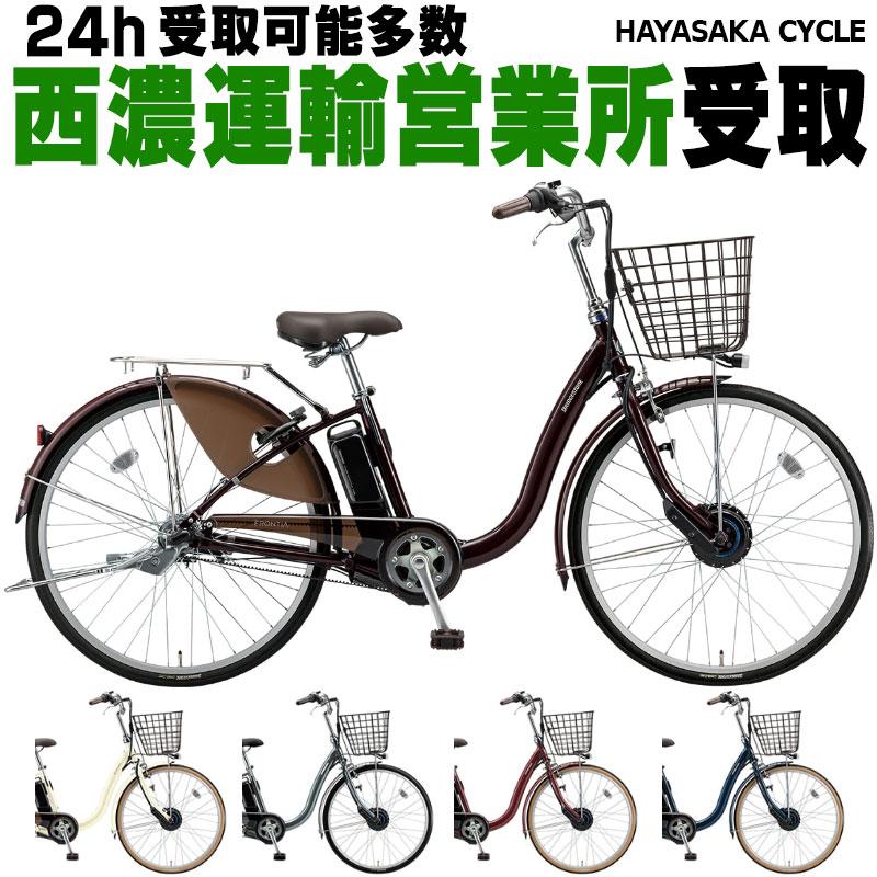 予約【西濃運輸】フロンティア FRONTIA【2019】【F6AB29】ブリジストン(ブリヂストン)26インチ 電動自転車※西濃運輸営業所でのお受取限定商品です。個人宅配不可。