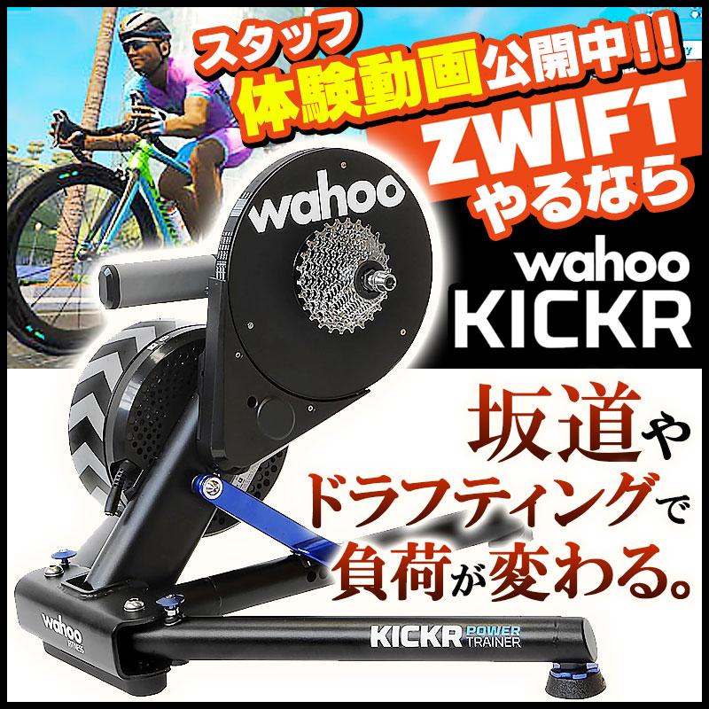 wahoo KICKR SMART BIKE TRAINER(ワフー キッカー スマートバイクトレーナー)【WFBKTR117】サイクルトレーナー ローラー台 スマートトレーナー※一部地域、送料別途。