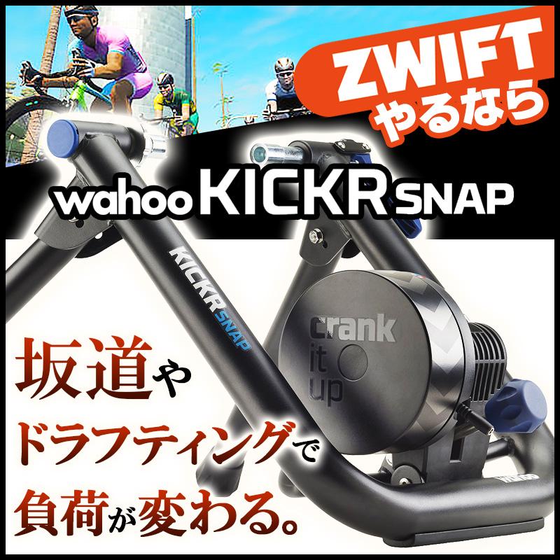 wahoo KICKR SNAP SMART BIKE TRAINER(ワフー キッカースナップ スマートバイクトレーナー)【WFBKTR3】サイクルトレーナー ローラー台 スマートトレーナー※一部地域、送料別途。