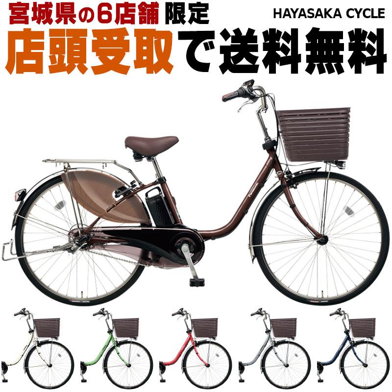 【仙台店頭受取】ビビDX vividx【2019】26インチパナソニック Panasonic【BE-ELD635】電動自転車 電動アシスト自転車※こちらは全国への発送はしておりません。