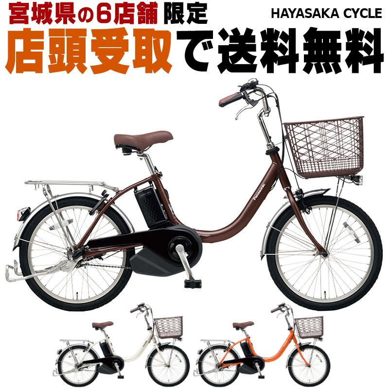 【仙台店頭受取】ビビL20 vivil20【2019】20インチパナソニック Panasonic【BE-ELL03】電動自転車 電動アシスト自転車※こちらは全国への発送はしておりません。