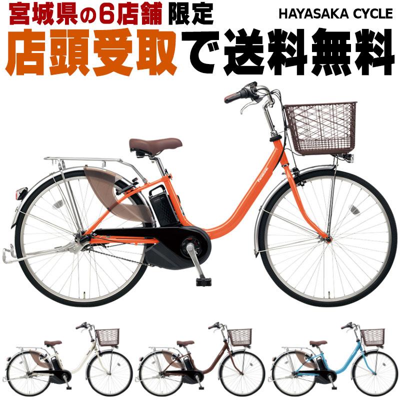 【仙台店頭受取】ビビL vivil【2019】26インチパナソニック Panasonic【BE-ELL63】電動自転車 電動アシスト自転車※こちらは全国への発送はしておりません。
