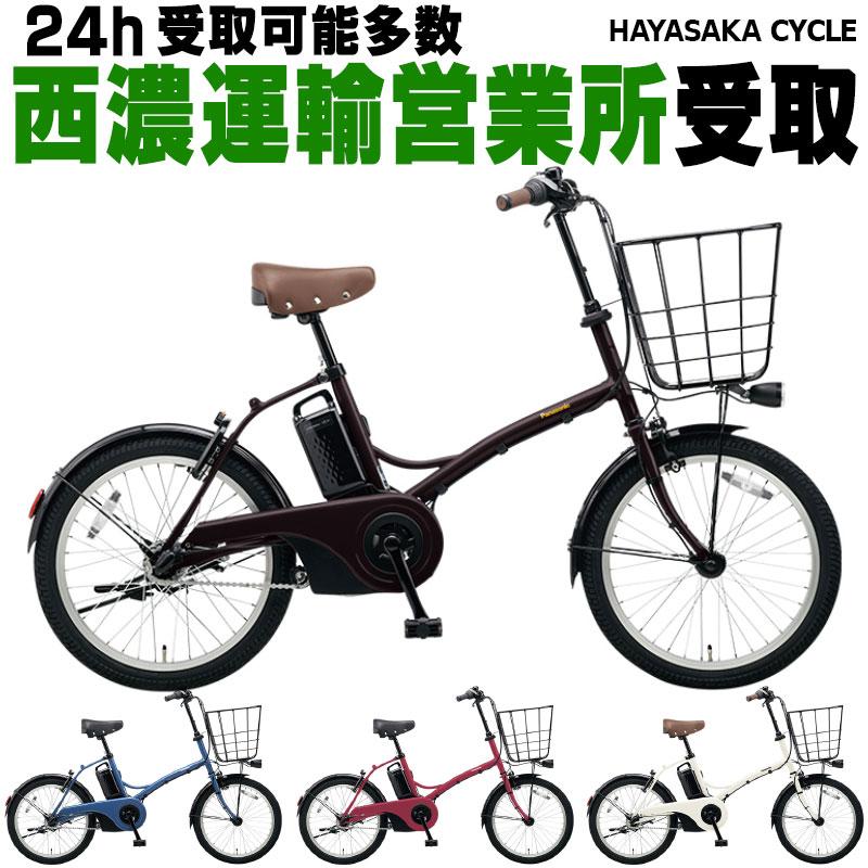 【西濃運輸】グリッター【2019】パナソニック PanasonicGLITTER 電動自転車 20インチ 電動アシスト自転車【BE-ELGL033】※西濃運輸営業所でのお受取限定商品です。個人宅配不可。