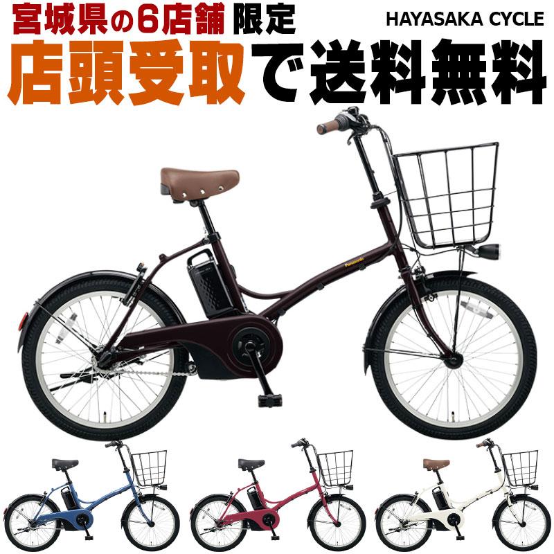 【仙台店頭受取】グリッター【2019】パナソニック PanasonicGLITTER 電動自転車 20インチ 電動アシスト自転車【BE-ELGL033】※こちらは全国への発送はしておりません。