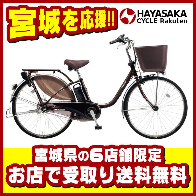 【仙台店頭受取】ビビKD【2018】パナソニック Panasonic(ビビ kd)電動自転車 26インチ 電動アシスト自転車【BE-ELKD63】※こちらは全国への発送はしておりません。