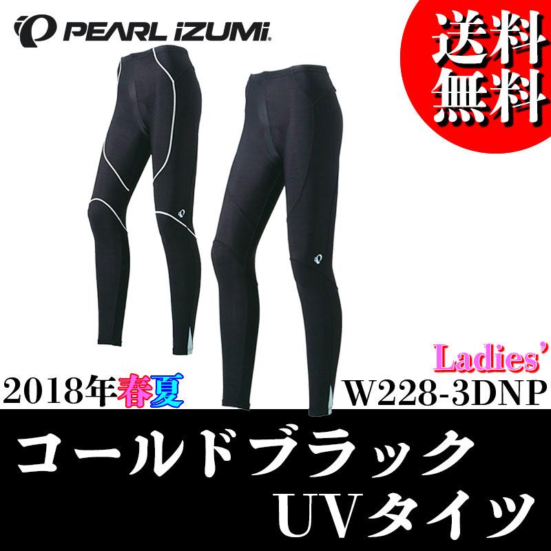 パールイズミ【PEARL IZUMI】【W228-3DNP】コールドブラック UV タイツ2018年 春夏 タイツ レディース 女性 日焼け防止 焼かない