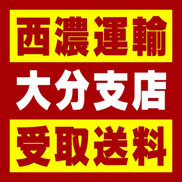 【西濃 大分支店受取送料】〒870-0108 大分県大分市三佐1-2-12