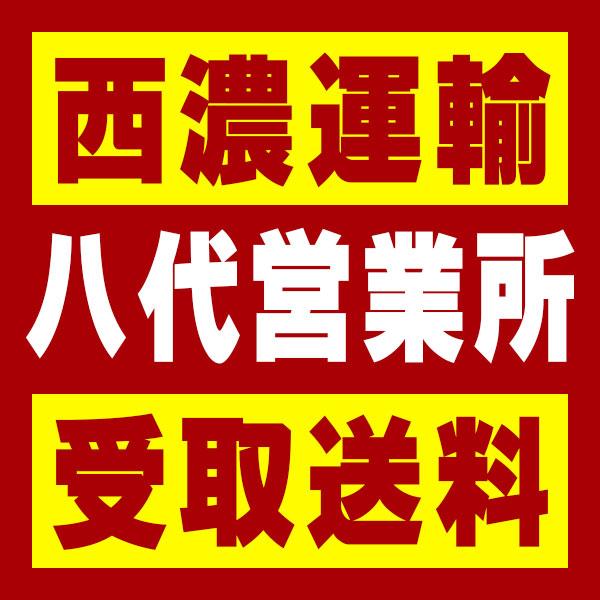 【西濃 八代営業所受取送料】〒866-0813 熊本県八代市上片町高取1624-1
