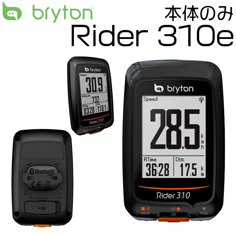 310E サイクルコンピューター Bryton 自転車 アクセサリー ブライトン 【ポイント11倍!!】【1~2日で発送】【送料無料】 ライダー Rider310E 本体のみ サイコン