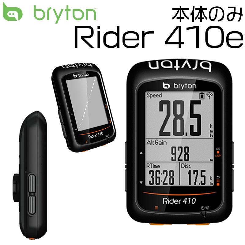 【ポイント12倍!!】【1~2日で発送】Bryton ブライトン サイクルコンピューター Rider410e ライダー サイコン 本体のみ