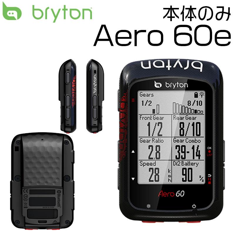 【ご予約でサイクルキャッププレゼント中!!】【ポイント12倍!!】Bryton Aero60e サイクルコンピューター ブライトン エアロ60e 本体のみ サイコン 自転車 アクセサリー