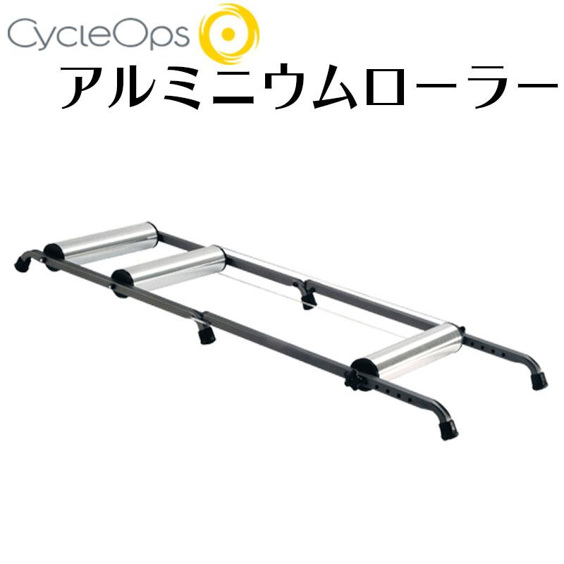 【送料無料】CycleOPS サイクルオプス  アルミニウムローラー ローラー台 自転車 トレーニング器具