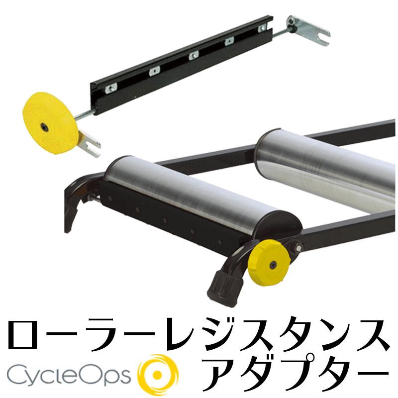 【送料無料】CycleOPS サイクルオプス  ローラーレジスタンスアダプター ROLLER RESISTANCE ADAPTER  自転車 トレーニング器具 アクセサリー