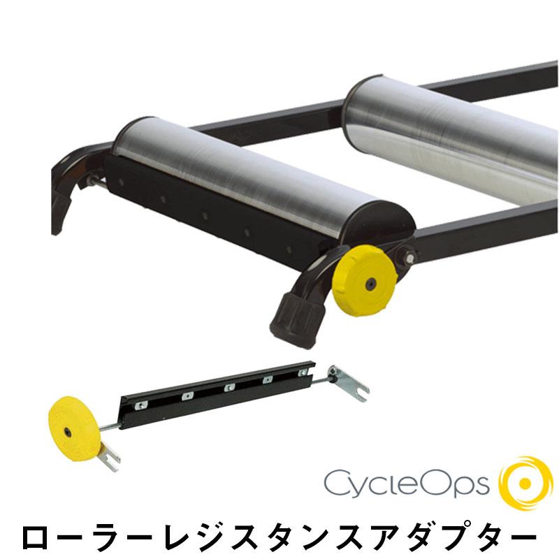 【送料無料】CycleOPS サイクルオプス  ローラーレジスタンスアダプター 自転車 トレーニング器具 トレーナーオプション