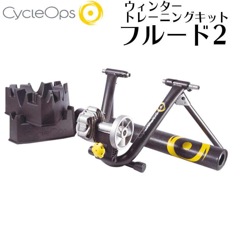 【送料無料】CycleOPS サイクルオプス FLUID2 フルード2 ウインタートレーニングキット サイクルトレーナー 自転車 トレーニング器具 トレーナー本体
